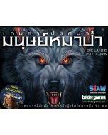 Ultimate Werewolf: Deluxe Edition (Thai version)