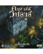 Mansions of Madness: Streets of Arkham (Thai Version)