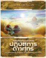 พลิกพิภพดาวอังคาร: ปฏิบัติการดาวศุกร์ (Terraforming Mars: Venus Next)