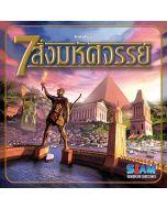 7 Wonders (Thai Version)