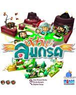 อัศวินลมกรด (Slide Quest)