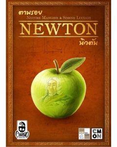ตามรอยนิวตัน (Newton)