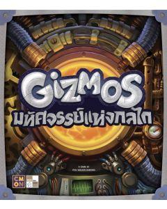 มหัศจรรย์แห่งกลไก (Gizmos)