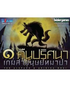 One Night Ultimate Werewolf (Thai version)