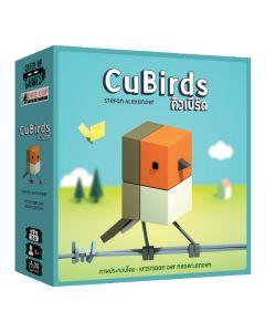 คิวเบิร์ด (CuBirds)