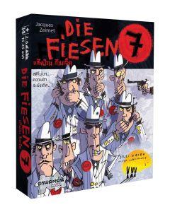 แก๊งป่วน ก๊วนเจ็ด (Die Fiesen 7)