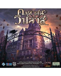 Mansions of Madness Second Edition (Thai Version)