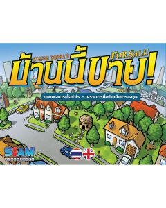 For Sale (Thai Version)