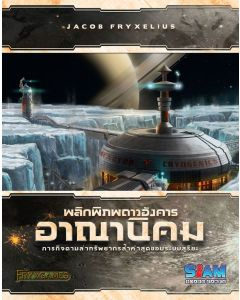 Terraforming Mars: Colonies (Thai Version)