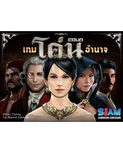 Coup (Thai version)