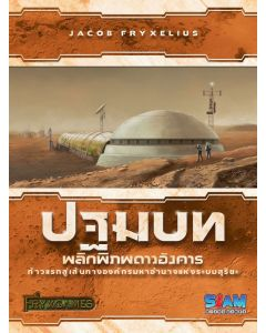 Terraforming Mars: Prelude (Thai Version)