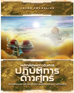 Terraforming Mars: Venus Next (Thai Version)