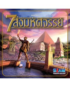 7 Wonders (Thai Version)