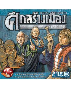 Citadels (Thai Version)