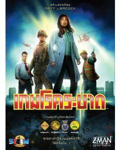 เกมโรคระบาด (Pandemic)