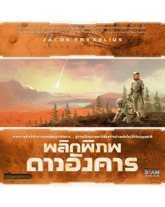 พลิกพิภพดาวอังคาร (Terraforming Mars)