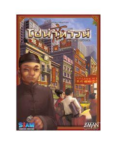 ไชน่าทาวน์ (Chinatown)